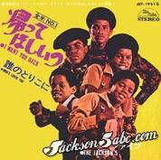 """マイケルジャクソンが影響を受けたのはSly Stone!? """"I want You Back/The Jackson 5″【No.1チャートから紐ほどく70年代R&B/SOUL・FUNK】"""
