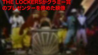 """""""THE LOCKERS""""がグラミー賞のプレゼンターを務めた際の映像"""